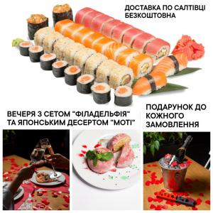 """Романтична вечеря на двох від Eatery (з сетом """"Філадельфія"""" та японським десертом Моті"""")"""