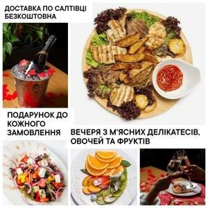 Романтична вечеря на двох від Eatery (з м'ясних делікатесів, овочів та фруктів)
