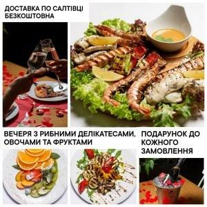Романтична вечеря на двох від Eatery (з рибними делікатесами, овочами та фруктами)
